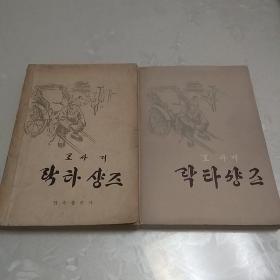 骆驼祥子(朝鲜文。两个版本合售)