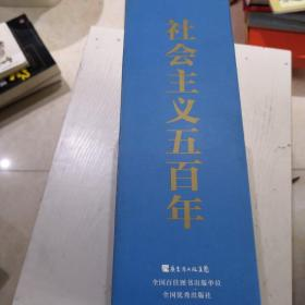 社会主义五百年(全三册)