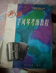 手风琴考级教程  下