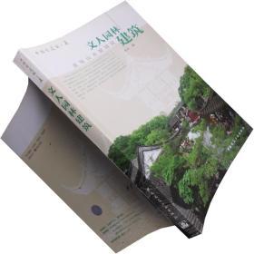 文人园林建筑 意境山水庭园院 中国古建筑之美 书籍