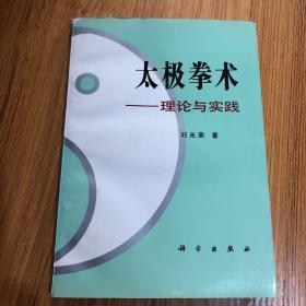 保真 原版;【太极拳术——理论与实践】刘光鼎签名本