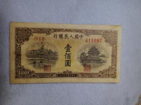 第一套人民币 壹佰元纸币 编号411097