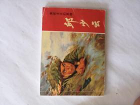 集体主义的英雄   邱少云  连环画。