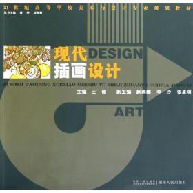 21世纪高校美术教材:现代插画设计