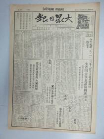 大众日报 第172期 1940年7月  4开4版 有新疆盛督办响应中共伟大号召-拥护团拮抗战到底、泛美会议开幕等内容