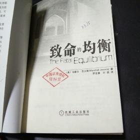 致命的均衡:奇案中的经济学  原版内页干净馆藏