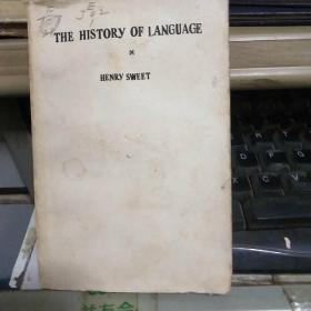 语言的历史  英文原版   序言 写于1899年