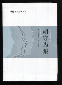 胡守为集 (东莞学人文丛)