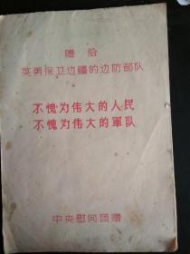 """红色文献.中央慰问团赠.空白信菚纸一本-""""不愧为伟大的人民 不愧为伟大的军队~赠给英勇保卫边疆的边防部队"""""""