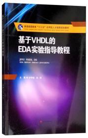基于VHDL的EDA实验指导教程 李翠锦 孙霞 西南交通大学出版社 9787564363499