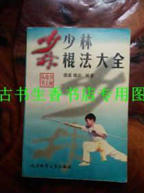 少林功夫丛书:少林棍法大全