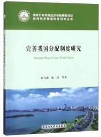 完善我国分配制度研究/政府经济管理改革研究丛书