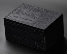 (预售)海上雅臣等签名《井上有一 ——书法是万人的艺术》《栋方志功 ——美术与人生》《八木一夫 —— 现代陶艺》精美函套装