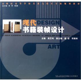 现代书籍装帧设计/21世纪高校美术教材