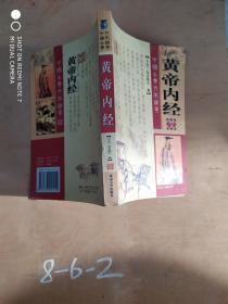 中国古典文化精华 黄帝内经 图文