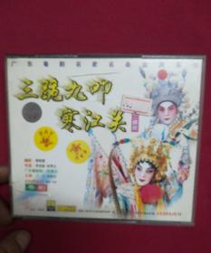 粤剧:三跪九叩寒江关-VCD-4碟装-丁凡,陈韵红 主演