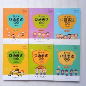 青少年口语表达教程(全6册)