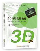 3D打印实用教程 王刚 3D打印教材入门基础