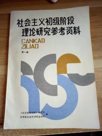 社会主义初级阶段理论研究参考资料 第一辑