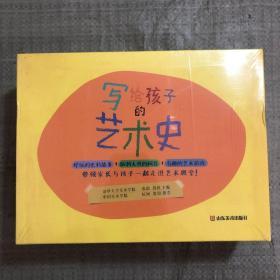 写给孩子的艺术史---六册全  塑封未开  附赠品   米罗  凡高  中国书法史  齐白石  中国古代音乐故事  扬州八怪