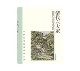 中国历代绘画流派大系:清代六大家