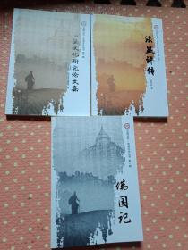 平阳记忆法显文化丛书第一辑。《法显评传.法显文化研究论文集.佛国记》3本一套。