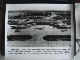 24、最大的民航机场 北京首都国际机场 祖国之最(配合国庆宣传稿之一)(新华社新闻展览照片1984年)