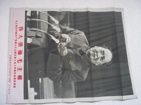 丝织品 伟大领袖毛主席在中国共产党第九次全国代表大会上作极其重要的讲话****A7