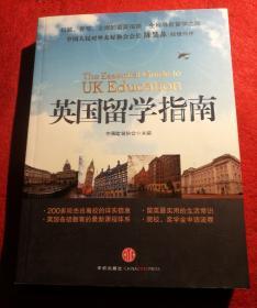 英国留学指南