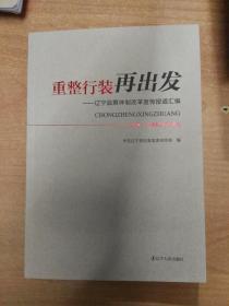重整行装再出发——辽宁监察体制改革宣传报道汇编