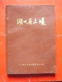 湖口县土壤(较少见,83年16开精装)