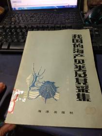 我国的海产贝类及其采集【82年一版一印】