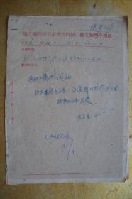 关于应用超声波加强安全工作的通知  工办字第23号  1960年6月6日