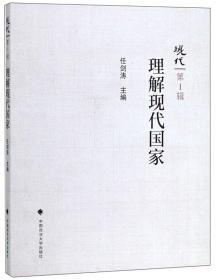 现代:第1辑:理解现代国家