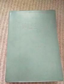 赤脚医生手册,天津版,32开软精装,完整,品佳