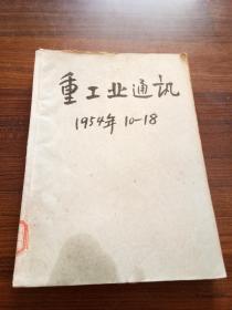 重工业通讯---1954年【10---18】合订本