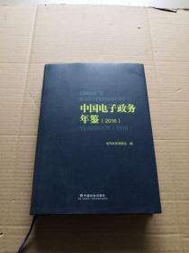 中国电子政务年鉴2016