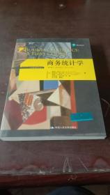 商务统计学-(第7版)
