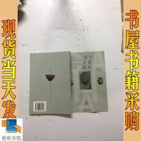 徽州古董藏鉴
