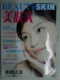 《美肤人》2007.9第二期