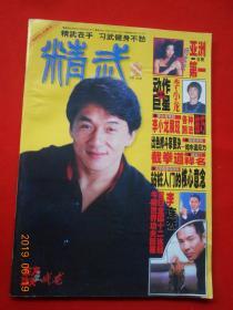 精武 1999.12