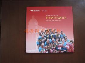 渤海银行天津女排夺得2012/2013 全国女排联赛冠军纪念卡(6张全,正版带外盒)