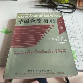 中国兽医菌种目录