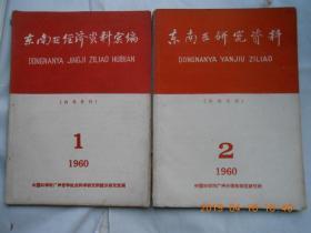 33139《东南亚研究资料》(1960年第1、2期)