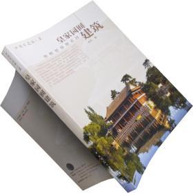皇家园囿建筑 琴棋射骑御花园 中国古建筑之美 书籍