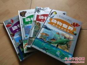 动物世界:彩绘百科全书(1、2、3、4全四册合售)意大利DAMl出版社独家授权简体中文版