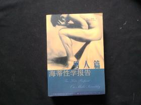 海蒂性学报告:男人篇