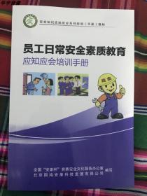 新书 职业病危害与预防知识员工学习材料