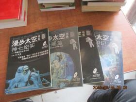 漫步太空书系(全四册)1、3 未开封