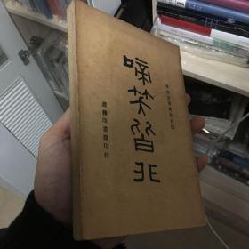 啼笑皆非 ,商务印书馆 民国34年上海、重庆初版 ,林语堂原著并自译
